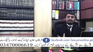 ✔️How to File Lawsuit in Pakistan - Urdu - Advocate Arfan Khan Lahore High Court