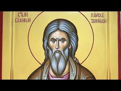 Молитва праведному Павлу Таганрогскому - 23 марта День ПАМЯТИ.