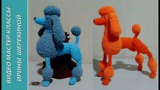 Голубой пудель, ч.1. The Blue Poodle, р. 1. Amigurumi. Crochet.  Амигуруми. Игрушки крючком.