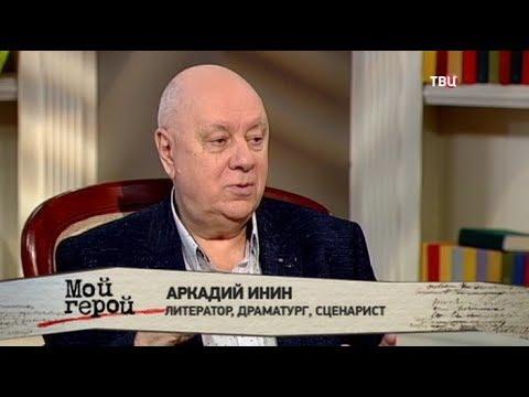 Аркадий Инин. Мой герой