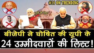 आ गई यूपी BJP के उम्मीदवारों की पहली लिस्ट! NEWS EYE INDIA