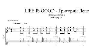 Григорий Лепс   Life Is Good   ноты для гитары табы аранжировка