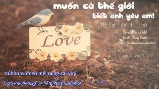 [Vietsub + Pinyin] [Tik tok] Muốn cả thế giới biết anh yêu em 讓全世界知道我愛你 - Lục triết & Hạ kính hiên