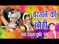 बरसाने की छोरी  || Ramdhan Gujjar & Juli Agrawal || Hit Radha Krishan Bhajan #Sonotek Cassettes video download