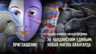 Приглашение. Онлайн-семинар «Не Кандинским единым: новая жизнь авангарда». Алексей Шадрин