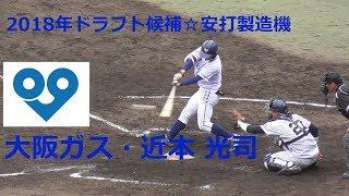 2018阪神タイガースドラフト1位大阪ガス・近本光司#1東浦中→社高→関西学院大