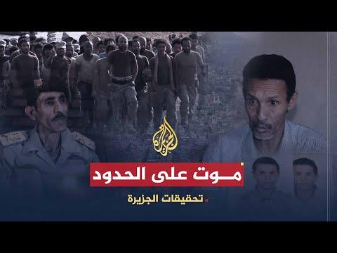 موتٌ على الحدود.. وثائقي يكشف خفايا التجنيد في الحد الجنوبي للسعودية واستهتارها بأرواح اليمنيين