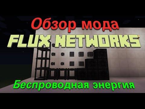 Flux Networks для Майнкрафт