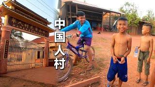 柬埔寨深山里有个华人村,不知祖上何处来,仍讲汉语用汉字