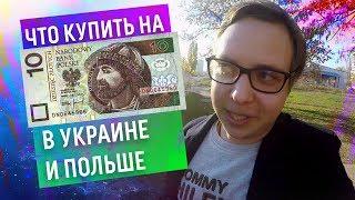 Что Можно Купить на 10 Злотых. Украина vs Польша