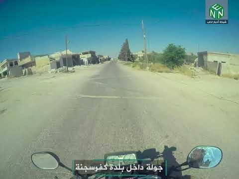 جولة داخل بلدة كفرسجنة – شبكة أخبار إدلب