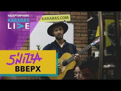 Концерт 5'NIZZA / Пятница в Киеве - 3