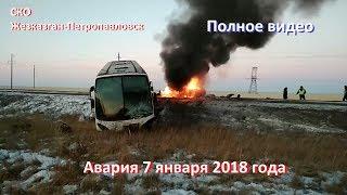 Авария в Северо- Казахстанской области 7.01.2018. Полная версия видео.