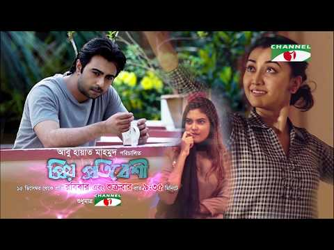 Priyo Protibeshi | প্রিয় প্রতিবেশী। Drama Series | Promo | Apurbo | Bristy | Channel i Tv