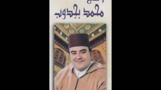 باجدوب : بشرى لنا نلنا المنى