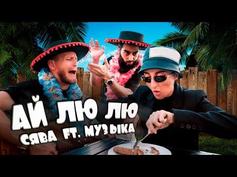 СЯВА ft. МУЗЫКА - АЙ ЛЮ ЛЮ