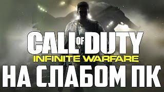 Call of Duty: Infinite Warfare На Слабом Пк
