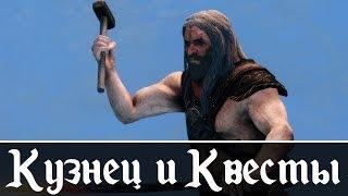Skyrim SE Моды │ Кузнец и Квесты!