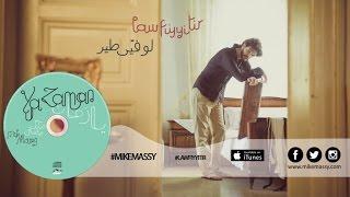 تحميل اغاني Mike Massy - مايك ماسي - Law Fiyyi Tir [Official lyrics video] MP3
