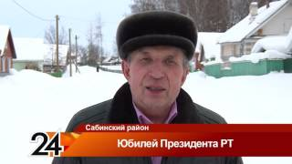 Жители Сабинского района РТ