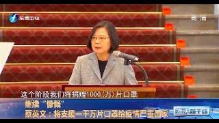 《海峡新干线》蔡英文:将支援一千万片口罩给疫情国家20200401
