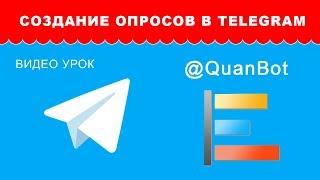Опросы в Телеграм с помощью бота QuanBot