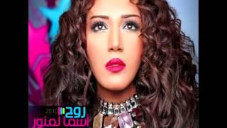 تحميل اغاني Asma Lmnawar...Al Shibak   أسماء لمنور...الشباك MP3