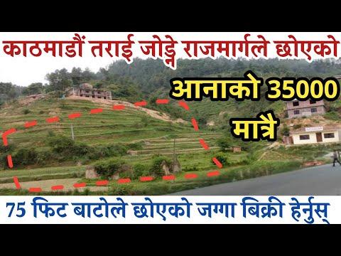 काठमाडौं-तराई जोड्ने राजमार्गले छोएको जग्गा बिक्री land sale in KTM hamrobazar lalitpur bhaktapur