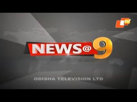 News@9 Bulletin 24 August 2019   ନ୍ୟୁଜ @9 ବୁଲେଟିନ୍