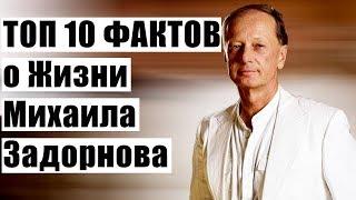Топ 10 Фактов о Жизни Михаила Задорнова