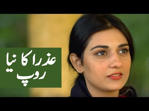 Mere Bewafa  Episode 21 Full Story Review | Azra Ka Naya Roop | Sara Khan | Agha Ali