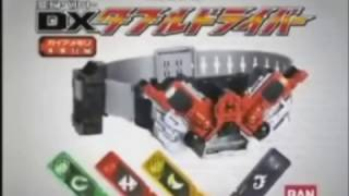 DXダブルドライバー 当時CM 仮面ライダーダブル