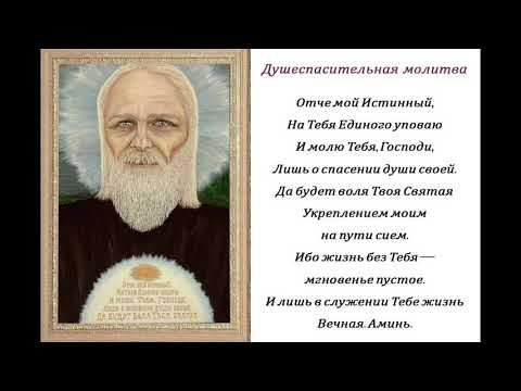 Душеспасительная молитва (Молитва Агапита Печерского)
