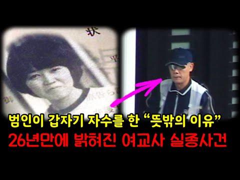 """[일본 사건사고] 실종된 일본 여교사 그리고 26년만에 모습을 드러낸 범인이 갑자기 자수를 한 """"뜻밖의 이유"""""""