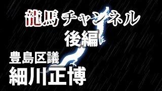 龍馬PJ 後編 新党結成!? 「希望の塾」スタートの意義とは?