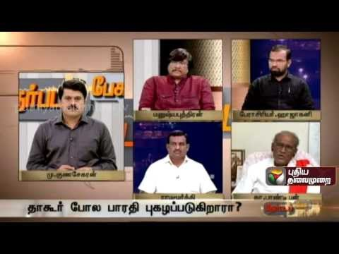 Nerpada Pesu (11-12-2014) :A debate on the recognition at the national level to poet Bharathi