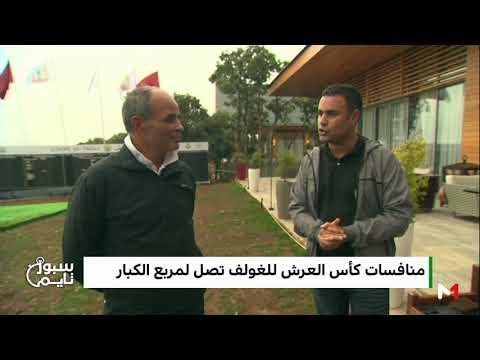 العرب اليوم - شاهد:المدير الرياضي يسلّط الضوء على مباريات ربع النهائي لكأس العرش للغولف