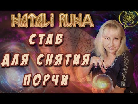 Разбираем став  для снятия приворота  / Наталия Рунная #рунныймаг
