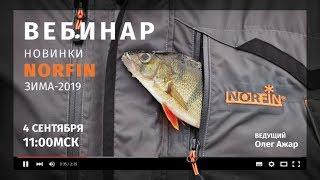 Костюмы для зимней рыбалки norfin