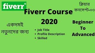 How to write Fiverr profile description 2020 in bangla