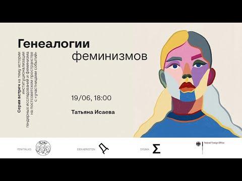 Генеалогии феминизмов // Татьяна Исаева