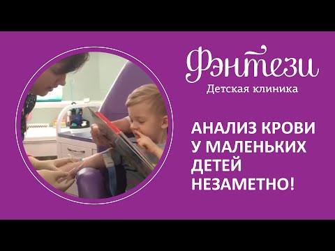 Как мы берем кровь у маленьких детей? Незаметно!!!