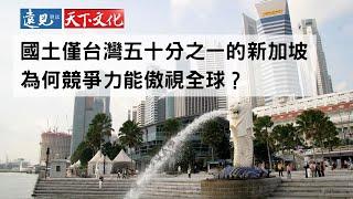 國土僅台灣五十分之一的新加坡,為何競爭力能傲視全球? 遠見雜誌