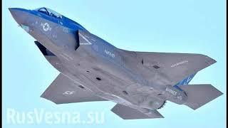 У России есть «плохие новости» для американских истребителей, — СМИ США