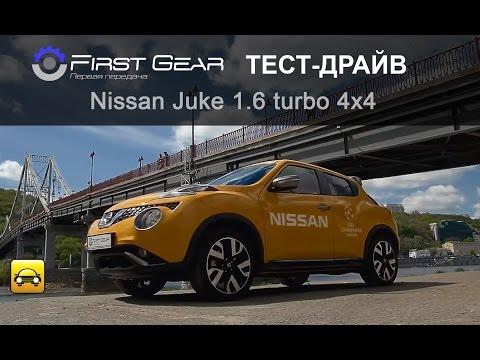 Nissan  Juke Хетчбек класса B - тест-драйв 4