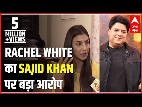 Rachel White EXCLUSIVE: Sajid Khan Touched My Chest, Alleges Actress   ABP News