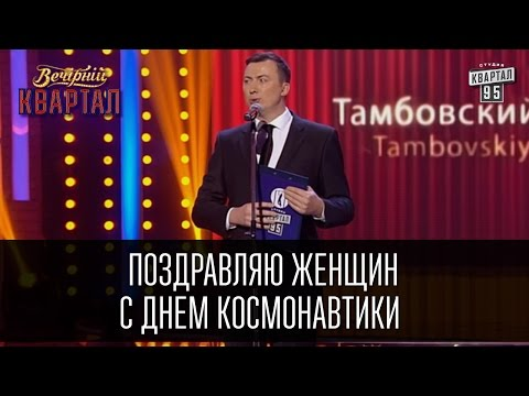 , title : 'Поздравляю женщин с днем космонавтики - Валерий Жидков | Вечерний Квартал 19.03.2016'
