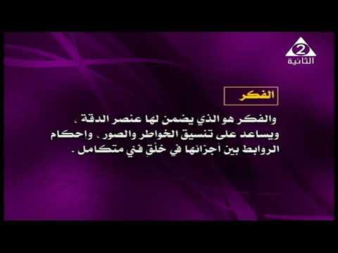 لغة عربية 3 ثانوي حلقة 1 ( بلاغة : التجربة الشعرية ) أ محمود حسين 02-09-2019