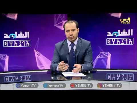 Photo of الشاهد – الحلقة الثالثة الموسم الثاني رمضان 2019