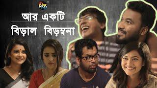 আর একটি বিড়াল বিড়ম্বনা | Bangla Natok | FULL EPISODE | Shamim | Polash | Sabnam Faria | Deepto TV